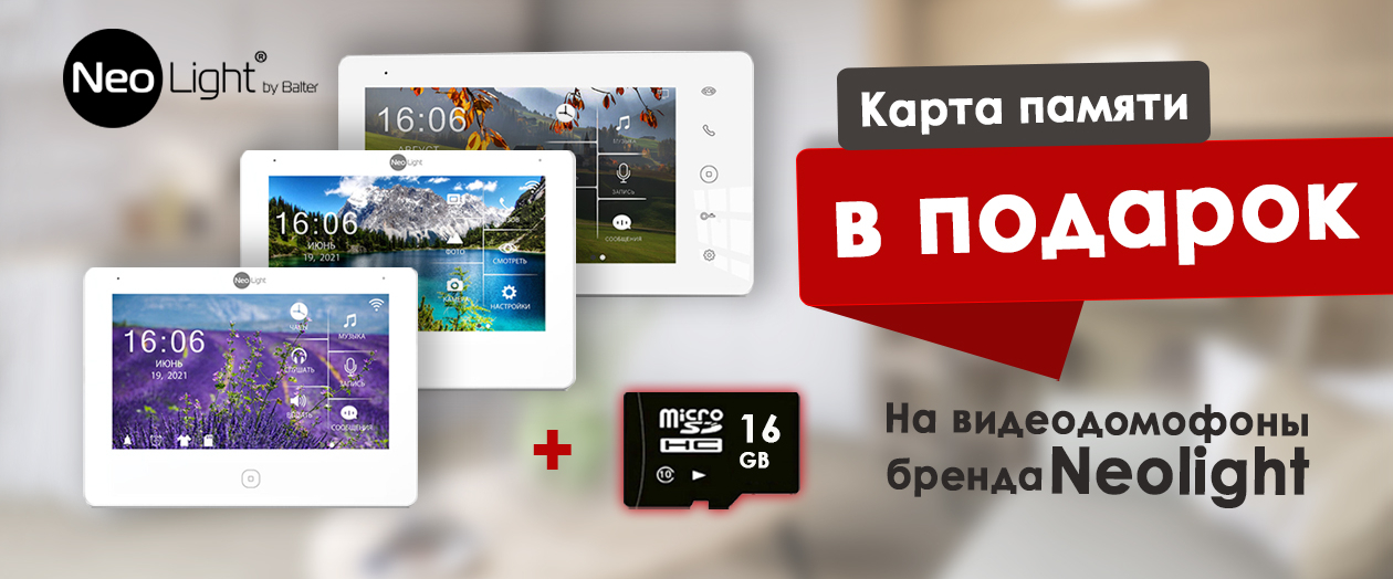 Neolight домофоны с картой фото на nadzor.ua