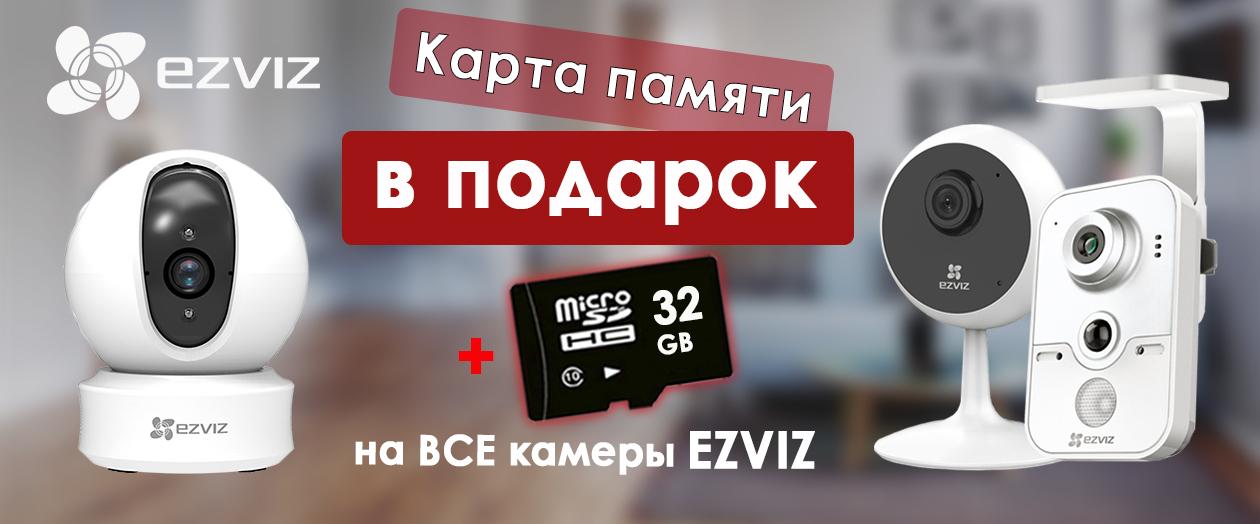 Камеры Ezviz и карта памяти фото на nadzor.ua