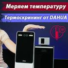Тепловизионное оборудование для термоскрининга от фирмы Dahua статьи на nadzor.ua, фото