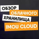 Обзор облачного хранилища IMOU cloud | Интерфейс, тарифы, стоимость статьи на nadzor.ua, фото