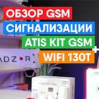 Охранная сигнализация для дома ATIS Kit GSM+WiFi 130T статьи на nadzor.ua, фото