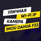 Уличная Wi-Fi IP Камера IMOU Dahua F22P | IP Видеокамера Bullet 2c обзор статьи на nadzor.ua, фото