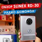Беспроводной комплект видеодомофона - Slinex RD-30 статьи на nadzor.ua, фото