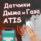 Датчики дыма и обнаружения газа от Atis, для умного дома Tuya Smart   ATIS-229DW-T и ATIS-938DW-T статьи на nadzor.ua, фото