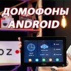 Wi-Fi Домофоны на Андроиде Dahua DHI-VTH5341G-W и DHI-VTH5321GW-W статьи на nadzor.ua, фото