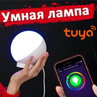 Обзор умной беспроводной лампы Tuya Smart статьи на nadzor.ua, фото