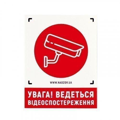 """Предупреждающая наклейка - """"Увага! Ведеться відеоспостереження"""""""