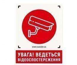 Предупреждающая наклейка