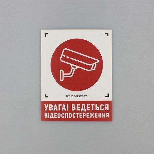 Предупреждающая наклейка -