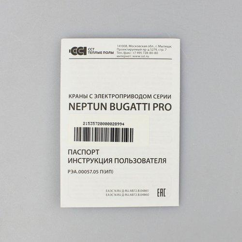 "Кран с электроприводом Neptun Bugatti Pro 220В 3/4"""
